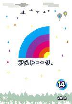 アメトーーク!DVD(14)(通常)(DVD)
