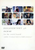 DOCUMENTARY of AKB48 to be continued 10年後、少女たちは今の自分に何を思うのだろう? スペシャル・エディション((スリーブケース、生写真1枚付))(通常)(DVD)