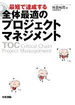 最短で達成する全体最適のプロジェクトマネジメント(単行本)