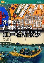 浮世絵と古地図でめぐる江戸名所散歩(楽学ブックス 文学歴史15)(単行本)