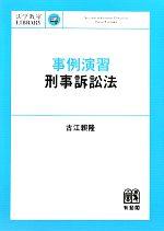 事例演習刑事訴訟法(法学教室ライブラリィ)(単行本)