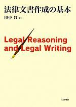 法律文書作成の基本 Legal Reasoning and Legal Writing(単行本)