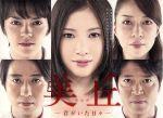 美丘-君がいた日々-DVD-BOX(通常)(DVD)