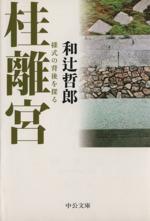 桂離宮 様式の背後を探る 改版(中公文庫)(文庫)
