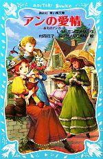 アンの愛情 赤毛のアン 3(講談社青い鳥文庫)(児童書)