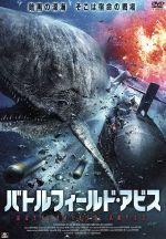 バトルフィールド・アビス(通常)(DVD)