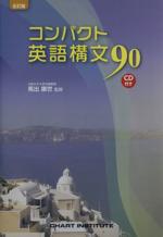 コンパクト英語構文90 5訂版(CD1枚、別冊解答、別冊暗唱例文集付)(単行本)
