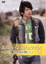 素顔のイム・ジュファン~タムナ 済州島を旅して~(通常)(DVD)