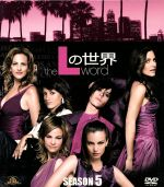 Lの世界 シーズン5 SEASONSコンパクト・ボックス(通常)(DVD)