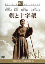 剣と十字架(通常)(DVD)