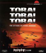 トラ・トラ・トラ!<完全版>(廉価版)(Blu-ray Disc)(BLU-RAY DISC)(DVD)