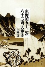 東海道五十三次 八十二歳一人歩き(単行本)