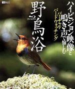 野鳥浴 ハイビジョン映像と鳴き声で愉しむバーチャル・バードウォッチング(Blu-ray Disc)(BLU-RAY DISC)(DVD)