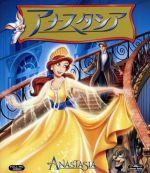 アナスタシア(Blu-ray Disc)(BLU-RAY DISC)(DVD)