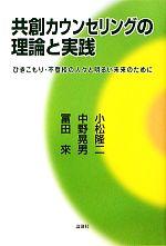 共創カウンセリングの理論と実践 ひきこもり・不登校の人々と明るい未来のために(単行本)