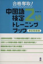 合格奪取!中国語検定2級トレーニングブック筆記問題編(単行本)