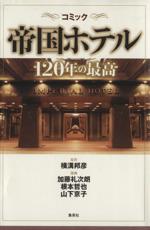 コミック 帝国ホテル 120年の最高(単行本)