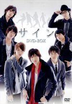 サイン DVD-BOX(通常)(DVD)