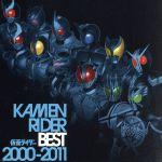 KAMEN RIDER BEST 2000-2011(通常)(CDA)