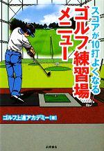 スコアが10打よくなるゴルフ練習場メニュー(文庫)