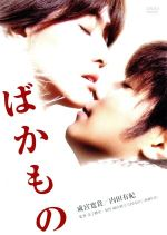 ばかもの(通常)(DVD)