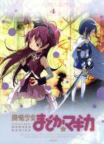魔法少女まどか☆マギカ 4(完全生産限定版)(Blu-ray Disc)(CD1枚、三方背クリアケース、特製ブックレット付)(BLU-RAY DISC)(DVD)