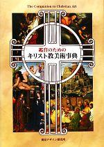 鑑賞のためのキリスト教美術事典(単行本)
