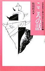 中学生までに読んでおきたい日本文学 こころの話(7)(児童書)