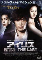 アイリス-THE LAST-(通常)(DVD)