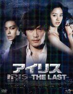 アイリス-THE LAST- スペシャル・エディション(Blu-ray Disc)(BLU-RAY DISC)(DVD)