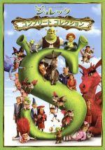 シュレック コンプリート・コレクションDVD-BOX(通常)(DVD)