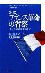 新訳 フランス革命の省察 「保守主義の父」かく語りき(新書)