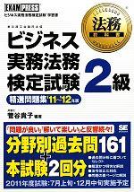 ビジネス実務法務検定試験2級 精選問題集(法務教科書)('11‐'12年版)(単行本)