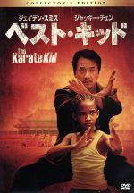 ベスト・キッド コレクターズ・エディション(通常)(DVD)