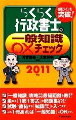 らくらく行政書士の一般知識○×チェック(2011年版)(新書)