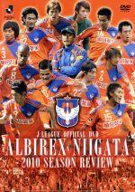 アルビレックス新潟 2010シーズンレビュー(通常)(DVD)