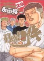 Hey!リキ(20)(ヤングキングC)(大人コミック)