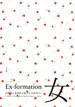Ex‐formation 女(単行本)