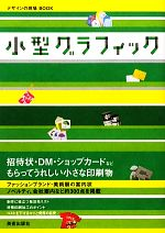 小型グラフィック(デザインの現場BOOK)(単行本)