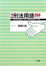 確認刑法用語250(単行本)