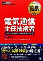 電気通信教科書電気通信主任技術者 伝送交換設備及び設備管理・法規編(単行本)