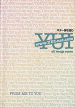YUI全曲集(単行本)