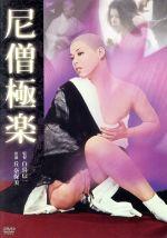 尼僧極楽(通常)(DVD)