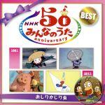 NHKみんなのうた 50アニバーサリー・ベスト~おしりかじり虫~(通常)(CDA)