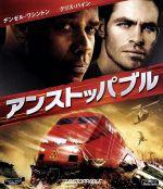 アンストッパブル ブルーレイ&DVDセット(Blu-ray Disc)(BLU-RAY DISC)(DVD)