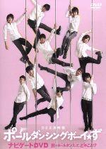D-BOYSの弟分D2全員初主演の映画 ポールダンシングボーイ☆ず もうすぐ公開記念!! お楽しみナビゲートDVD(通常)(DVD)