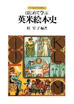 はじめて学ぶ英米絵本史(シリーズ・はじめて学ぶ文学史8)(単行本)