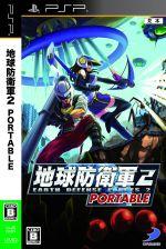 地球防衛軍2 PORTABLE(ゲーム)