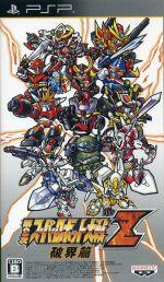 第2次スーパーロボット大戦Z 破界篇(ゲーム)