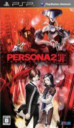 ペルソナ2 罪(ゲーム)